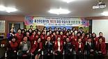 울산여성팔각회  32대회장취임식 및 송년의밤
