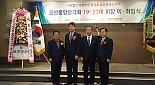 중앙팔각회 회장이취임식 및 송년의밤