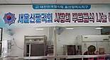 새울산팔각회, 동구노인복지회관 무료급식봉사