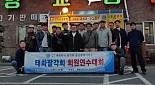 태화팔각회, 해외 회원연수대회