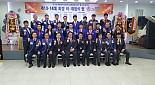 돌고래팔각회 회장이취임식 및 송년의 밤 행사